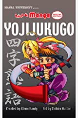 Kanji De Manga Special Edition: Yojijukugo Kindle Edition