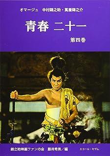 青春二十一〈第4巻〉オマージュ中村錦之助・萬屋錦之介