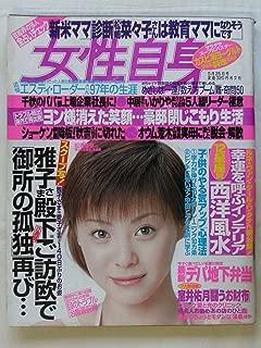 女性自身 2004(H16)年 5月25日号 [雑誌]