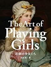 The Art of Playing Girls: Beautiful Girl Paintings (Japanese Edition)