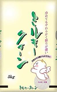 30年産 玄米 ミルキークイーン 5kg 千葉県産 (玄米5キロ)