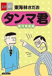タンマ君 馬耳東風篇【文春e-Books】