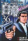 白竜LEGEND (36) (ニチブンコミックス)