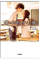 小説 僕の初恋をキミに捧ぐ Kindle版