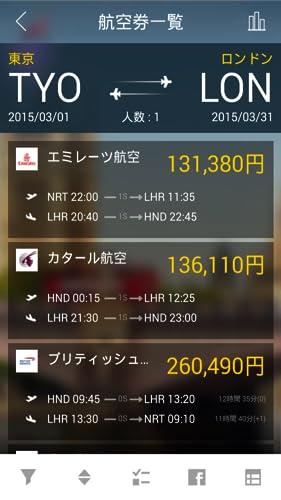 『H.I.S. 航空券 - 格安チケットを便利にアプリで予約!』の6枚目の画像