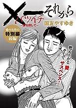 表紙: X一愛を探して それから(2) | 国友やすゆき