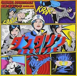 「ダンダリン 労働基準監督官」オリジナル・サウンドトラック