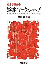 絵本ワークショップ (絵本学講座4)