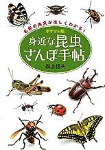 表紙: ポケット版 身近な昆虫さんぽ手帖   森上信夫
