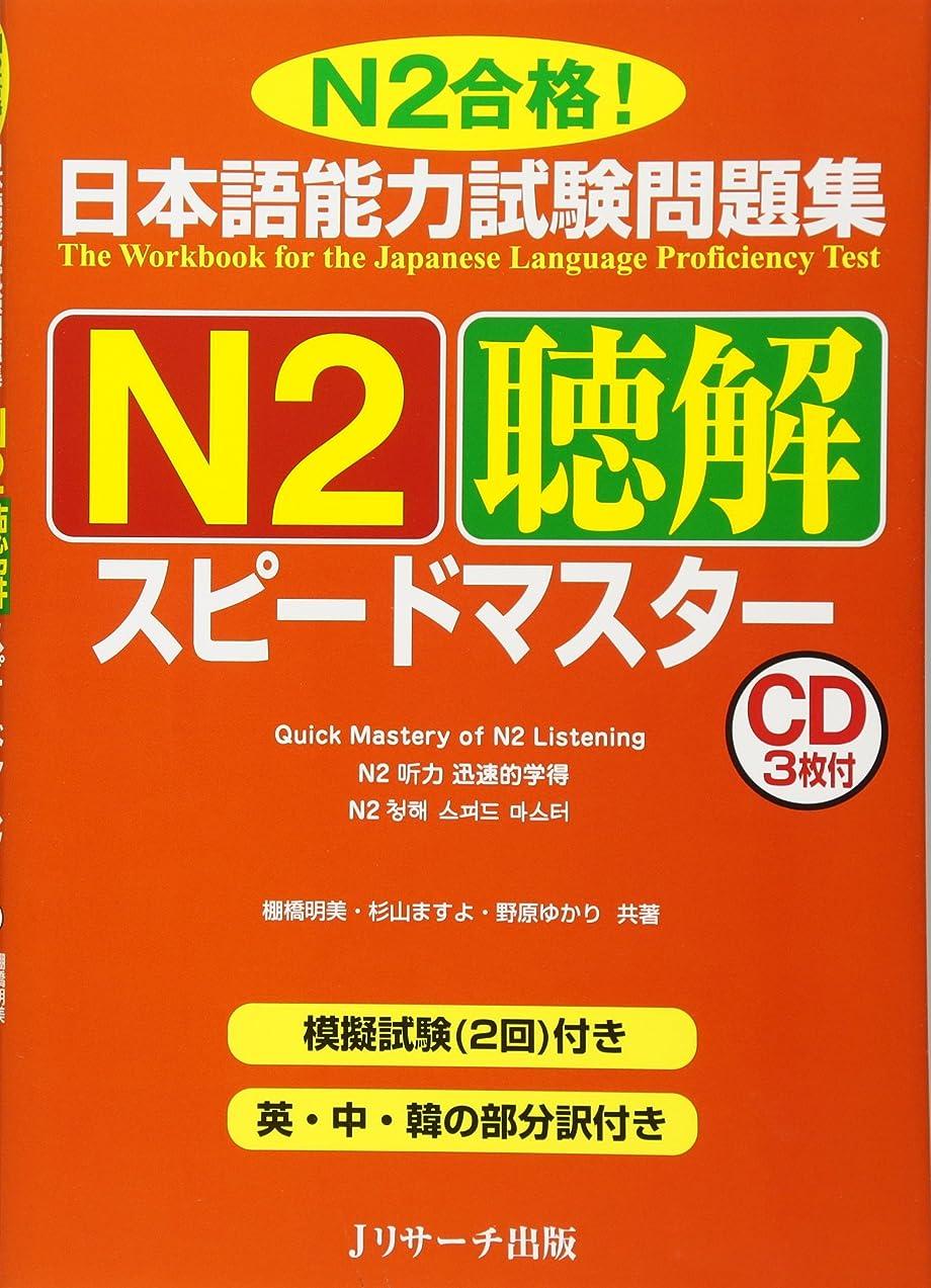 我慢する集中的な幸運日本語能力試験問題集N2聴解スピードマスター