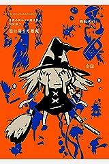 世界の終わりの魔法使い 完全版 2巻 恋におちた悪魔 Kindle版