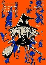 表紙: 世界の終わりの魔法使い 完全版 2巻 恋におちた悪魔 | 西島 大介