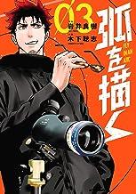 弧を描く(3) (アクションコミックス(月刊アクション))