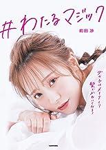 表紙: #わたるマジック 女の子はメイクより髪でかわいくなる!   前田 渉