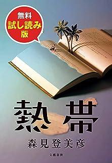 熱帯 試し読み版 (文春e-book)