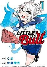 リトル・ブル(1) (コミックブルコミックス)