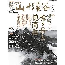 山と溪谷 2019年 7月号 [雑誌]