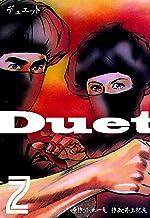 表紙: デュエット2 | 井上 紀良