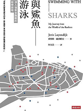與鯊魚游泳:深入倫敦金融圈的秘境旅程: Swimming with Sharks: My Journey into the World of the Bankers (Traditional Chinese Edition)