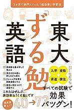 表紙: 東大「ずる勉」英語   ただっち
