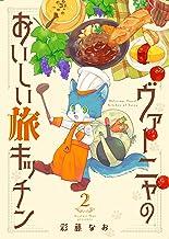表紙: ヴァーニャのおいしい旅キッチン2 (コミックピアット) | 彩藤なお