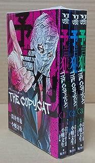 予告犯 -THE COPYCAT- コミック 全3巻完結セット (ヤングジャンプコミックス)