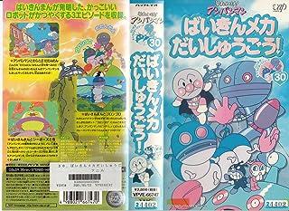 それいけ!アンパンマン ☆だいすき☆キャラクター☆シリーズ VOL.30「ばいきんメカだいしゅうごう!」 [VHS]