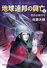 表紙: 地球連邦の興亡2 明日は銀河を | 佐藤大輔