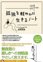 表紙: 孤独を軽やかに生きるノート | 反田 克彦