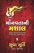 Manavta Ni Mashal (Gujarati Edition)