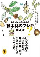 表紙: ヤマケイ文庫 教えてゲッチョ先生!雑木林のフシギ | 盛口 満