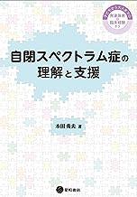 表紙: 自閉スペクトラム症の理解と支援   本田秀夫