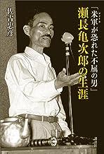 表紙: 「米軍が恐れた不屈の男」瀬長亀次郎の生涯   佐古忠彦