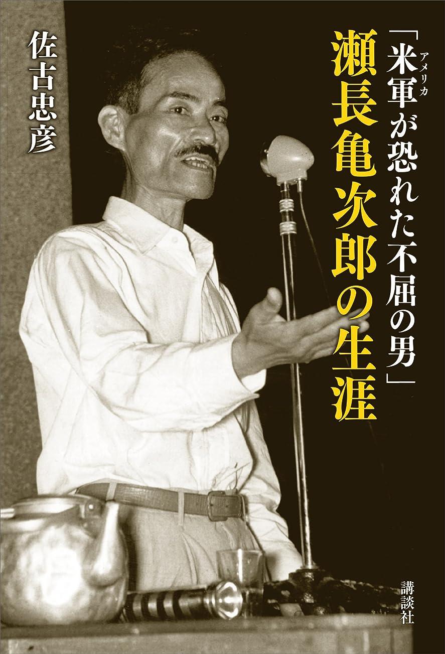 糞マインドフル心のこもった「米軍が恐れた不屈の男」瀬長亀次郎の生涯