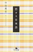 恋する日本語 (幻冬舎文庫)