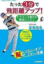 表紙: たった3分で飛距離アップ! ドラコン3冠王の即効レッスン (学研スポーツブックス) | 安楽 拓也