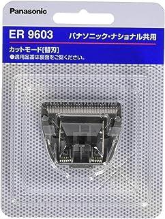 パナソニック 替刃 ヘアーカッター用 B-601 ER9603