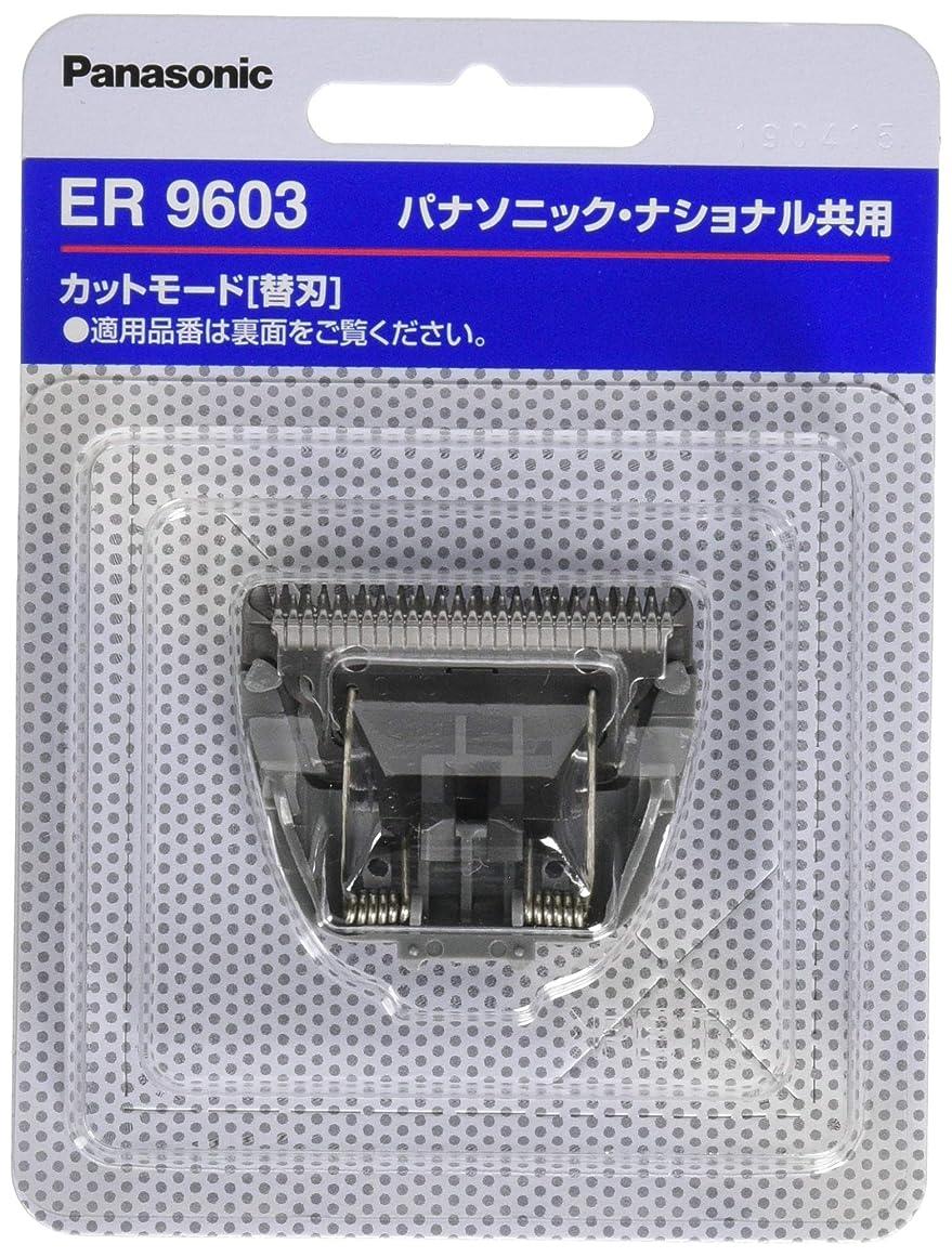 撤回する手綱目に見えるパナソニック 替刃 ヘアーカッター用 B-601 ER9603