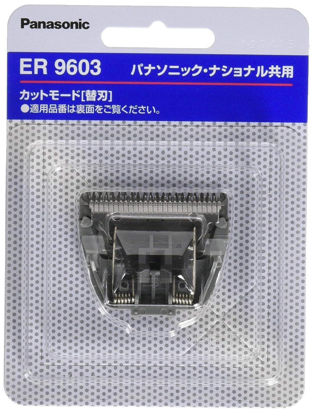 ゴールデン引き算テメリティパナソニック 替刃 ヘアーカッター用 B-601 ER9603