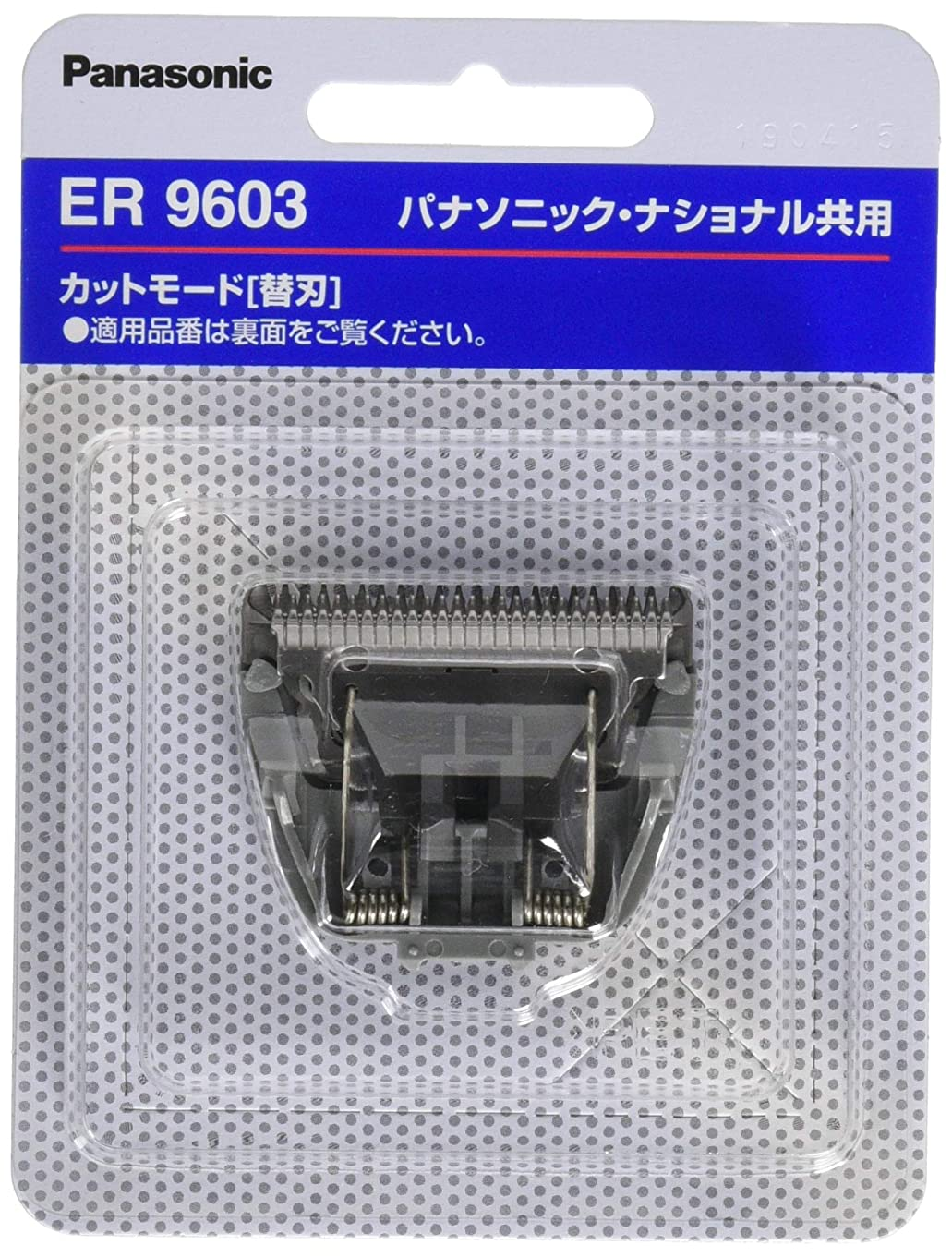 樫の木ホイール戦闘パナソニック 替刃 ヘアーカッター用 B-601 ER9603