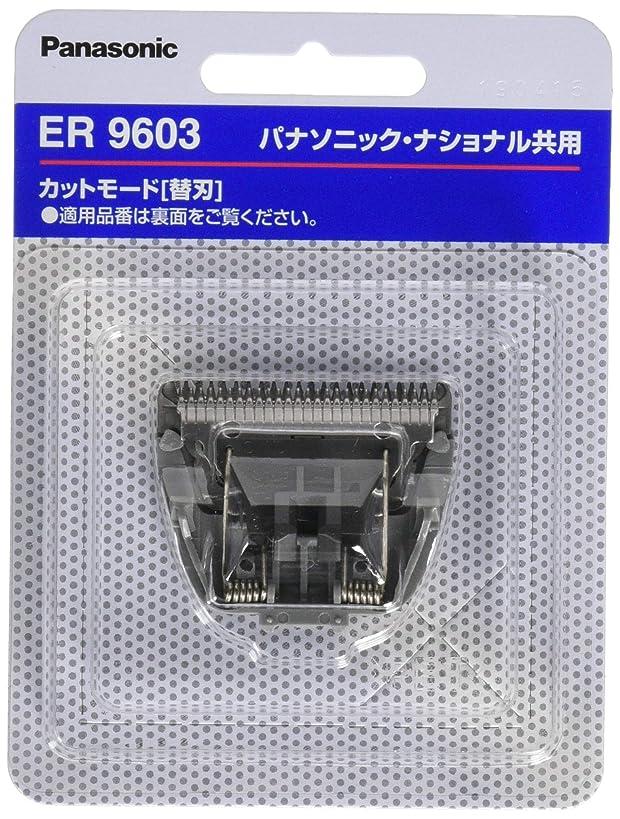 わがまま機関バーストパナソニック 替刃 ヘアーカッター用 B-601 ER9603