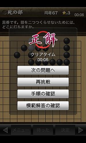 『実戦詰碁』の4枚目の画像