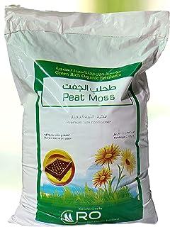 Organic Peat Moss 200L