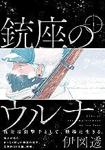 表紙: 銃座のウルナ 1 (ビームコミックス) | 伊図透