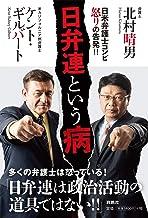 日弁連という病 (扶桑社BOOKS)