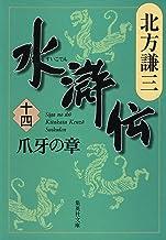 表紙: 水滸伝 十四 爪牙の章 (集英社文庫)   北方謙三