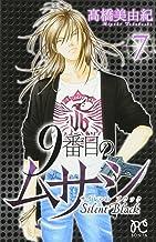 9番目のムサシ サイレントブラック(7)(ボニータ・コミックス)