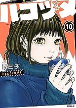 表紙: ハコヅメ~交番女子の逆襲~(10) (モーニングコミックス) | 泰三子