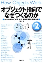 表紙: オブジェクト指向でなぜつくるのか 第2版 | 平澤 章