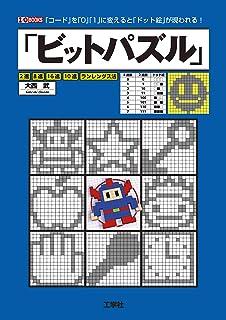 ビットパズル―「コード」を「0」「1」に変えると「ドット絵」が現われる! (I・O BOOKS)